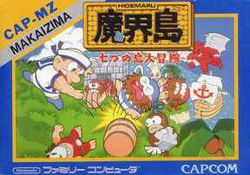 Box artwork for Higemaru Makaijima.