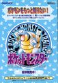 Pocket Monsters Aoi Flyer Front.jpg