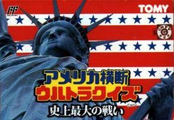 Box artwork for America Oudan Ultra Quiz: Shijou Saidai no Tatakai.
