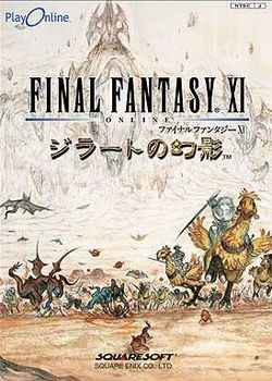 Box artwork for Final Fantasy XI: Rise of the Zilart.