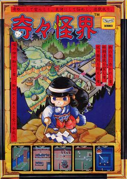 Box artwork for KiKi KaiKai.