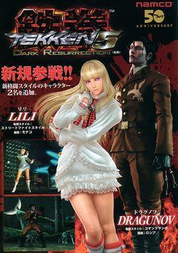 Box artwork for Tekken 5: Dark Resurrection.