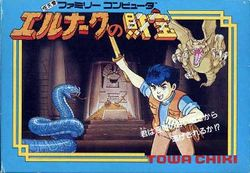 Box artwork for Elnark no Zaihou.
