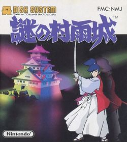 Box artwork for The Mysterious Murasame Castle.