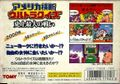America OUQ Famicom box rear.jpg