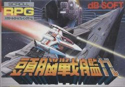 Box artwork for Zunou Senkan Galg.