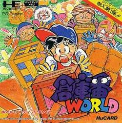 Box artwork for Soukoban World.