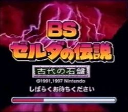 Box artwork for BS The Legend of Zelda: Inishie no Sekiban.