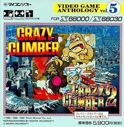 Box artwork for Crazy Climber I &amp; II.
