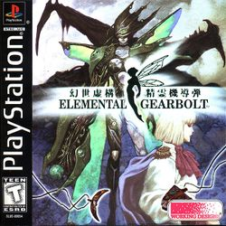 Box artwork for Elemental Gearbolt.