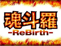Box artwork for Contra ReBirth.