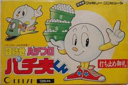 Box artwork for Mezase Pachi Pro: Pachiokun.