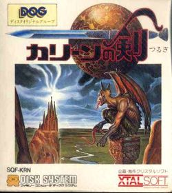 Box artwork for Kalin no Tsurugi.