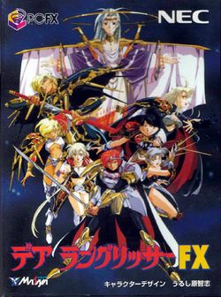 Box artwork for Langrisser II.