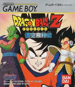 Box artwork for Dragon Ball Z: Goku Hishōden.
