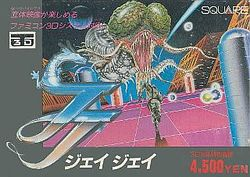 Box artwork for JJ - Tobidase Daisakusen Part II.