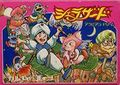 Magic of Schzd famicom cover.jpg