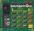 Arkanoid FC box.jpg