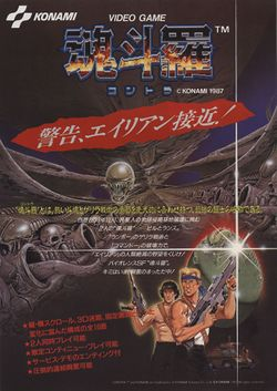Box artwork for Contra.