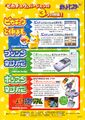 Pocket Monsters Pikachu Flyer Back.jpg