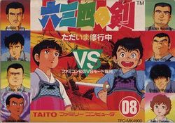 Box artwork for Musashi no Ken - Tadaima Shugyou Chuu.