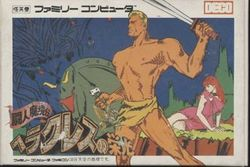 Box artwork for Heracles no Eikou: Toujin Makyouden.