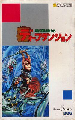 Box artwork for Deep Dungeon: Madou Senki.