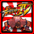 SFIV Unbeatable Fist achievement.png