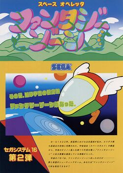 Box artwork for Fantasy Zone.