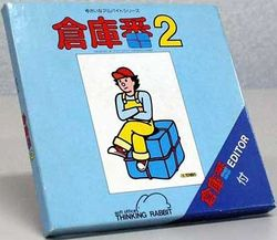 Box artwork for Soukoban 2.