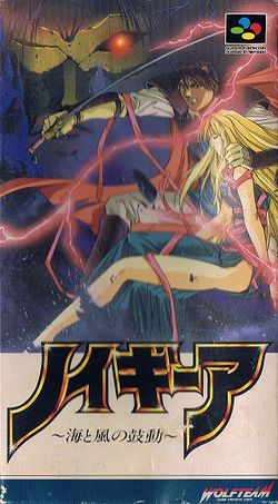 Box artwork for Neugier: Umi to Kaze no Kodoo.
