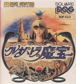 Box artwork for Cleopatra no Mahou.