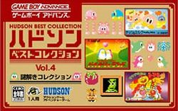 Box artwork for Hudson Best Collection Vol. 4: Nazotoki Collection.