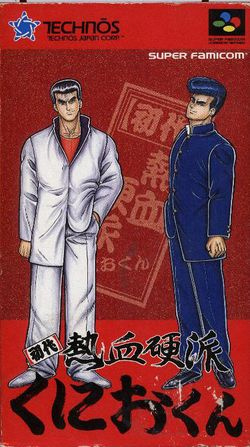 Box artwork for Shodai Nekketsu Kōha Kunio-kun.