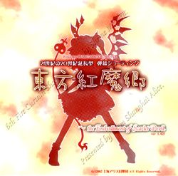 Box artwork for Embodiment of Scarlet Devil.