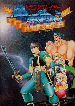 Box artwork for Dragon Slayer IV Drasle Family / Legacy of the Wizard.