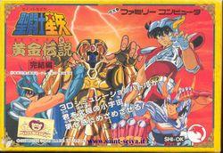Box artwork for Saint Seiya: Ougon Densetsu Kanketsu Hen.