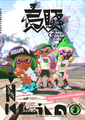 S2 Splatfest Poster Team Squid.png