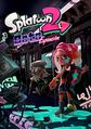 Octo Expansion key art vertical.jpg
