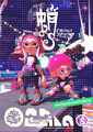 S2 Splatfest Poster Team Octopus.png