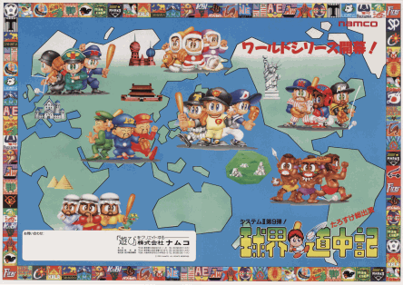 Box artwork for Kyuukai Douchuuki.