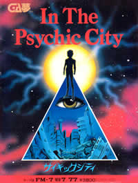 Box artwork for In The Psychic City.