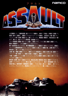 Box artwork for Assault.