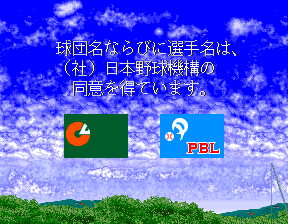 File:Great Sluggers license screen.png