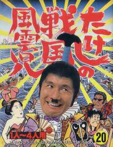 Box artwork for Takeshi no Sengoku Fuuunji.