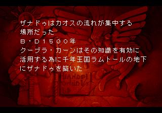 Dragon Slayer II: Xanadu/Walkthrough — StrategyWiki, the