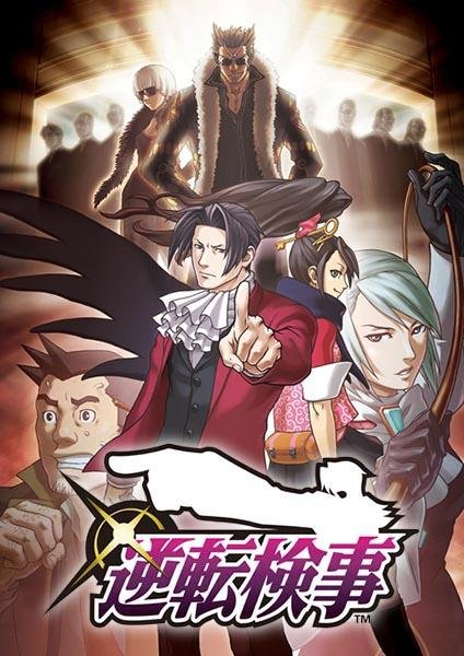 Ace Attorney Investigations Miles Edgeworth Walkthrough Strategywiki The Video Game Walkthrough And Strategy