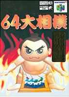 Box artwork for 64 Oozumou.