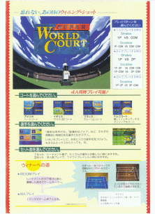 Box artwork for Super World Court.