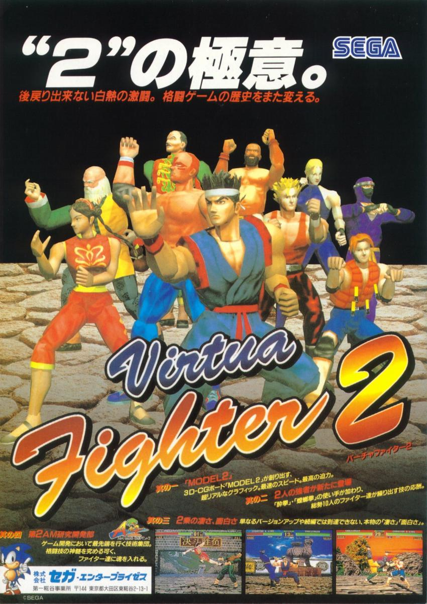 Virtua Fighter 2 Strategywiki The Video Game